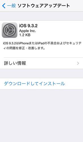 iOS9.3.2_160517