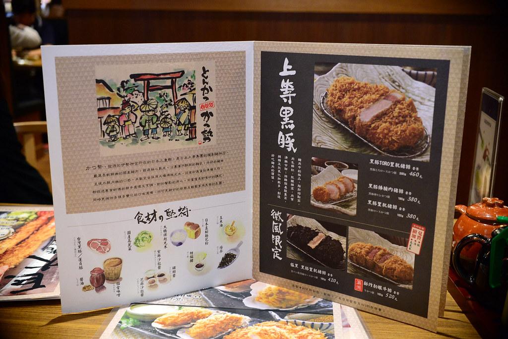 勝勢日式豬排 微風松高 店