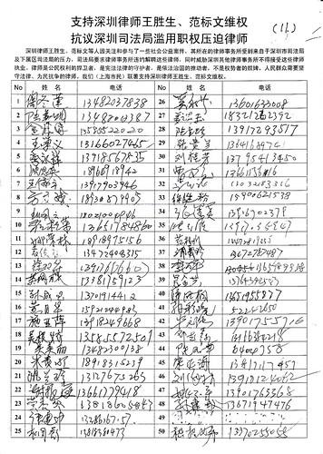 支持王胜生等律师11