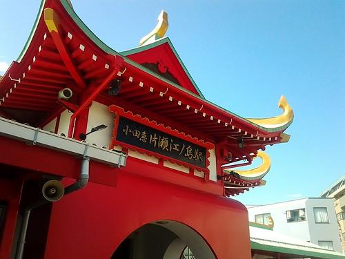 夏休みには湘南に_小田急片瀬江ノ島駅