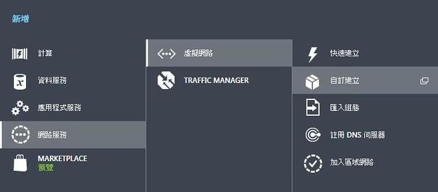 [Azure] 兩台 Azure VM 使用內部 IP 互 ping-1