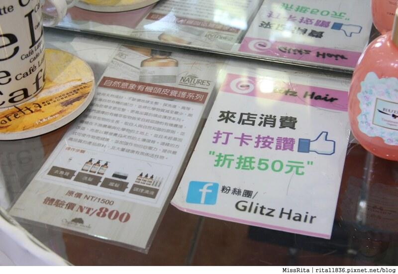 台中 剪髮 護髮 Glitz2