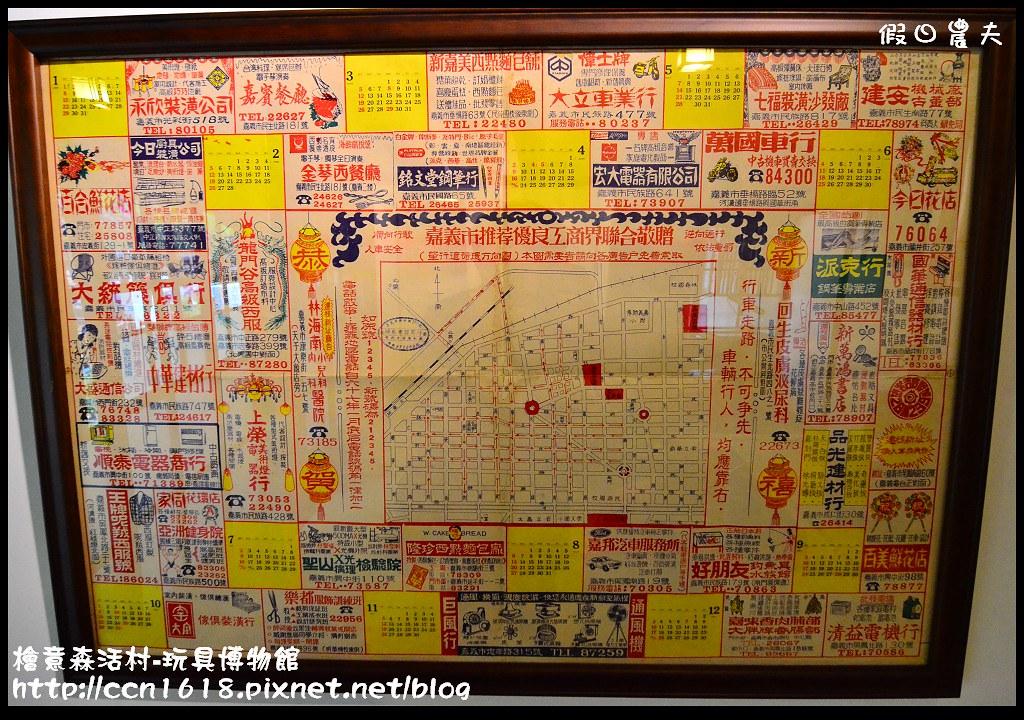 檜意森活村-玩具博物館DSC_6315