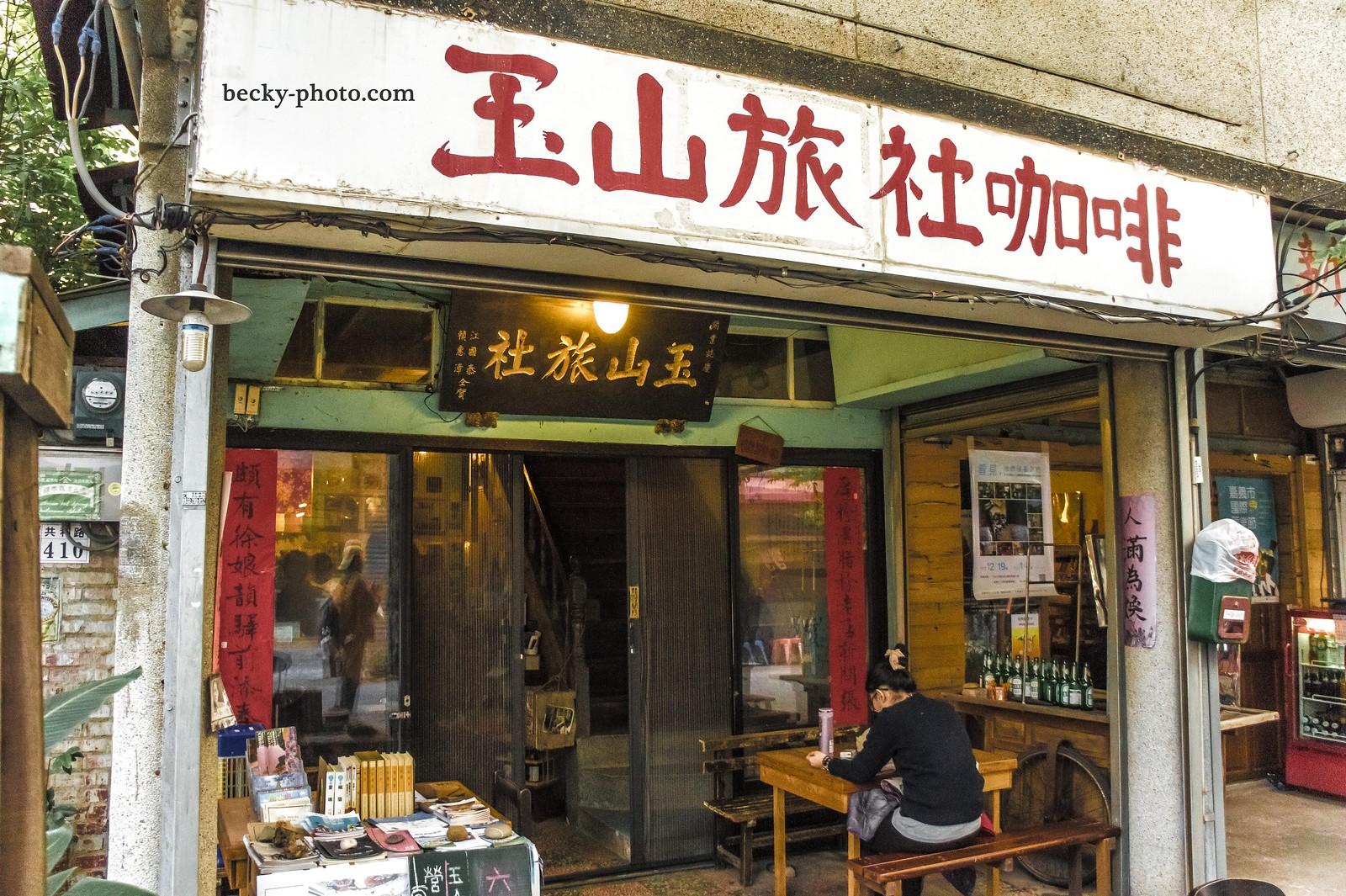 2014.Dec 嘉義老房子之旅 Chiayi