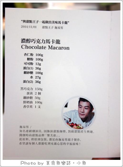 【烘焙】好學網廚藝學院-與甜點王子施易男一起做出美味馬卡龍 @魚樂分享誌