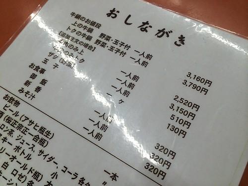 米久 本店