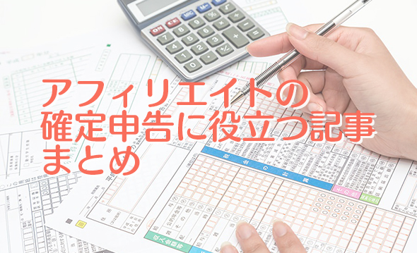 kakuteishinkoku_affiliate