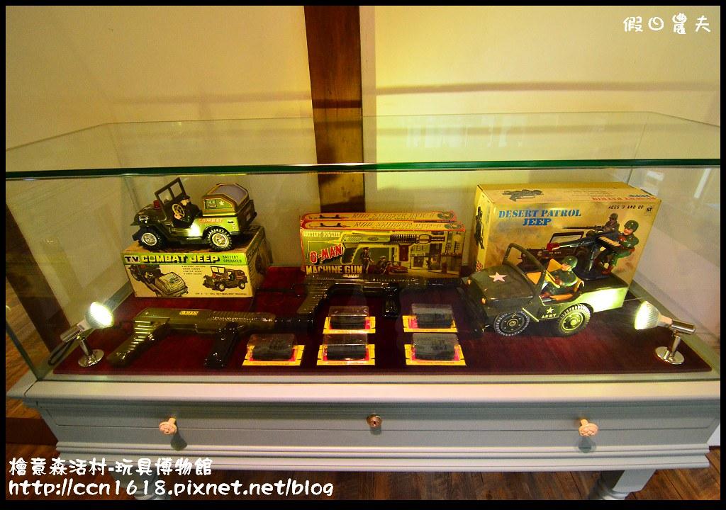 檜意森活村-玩具博物館DSC_6324