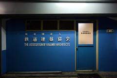 鉄道建築協会