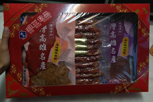 高雄唯王食品伴手禮-肉品禮盒:肉鬆、肉乾、臘腸開箱 (6)