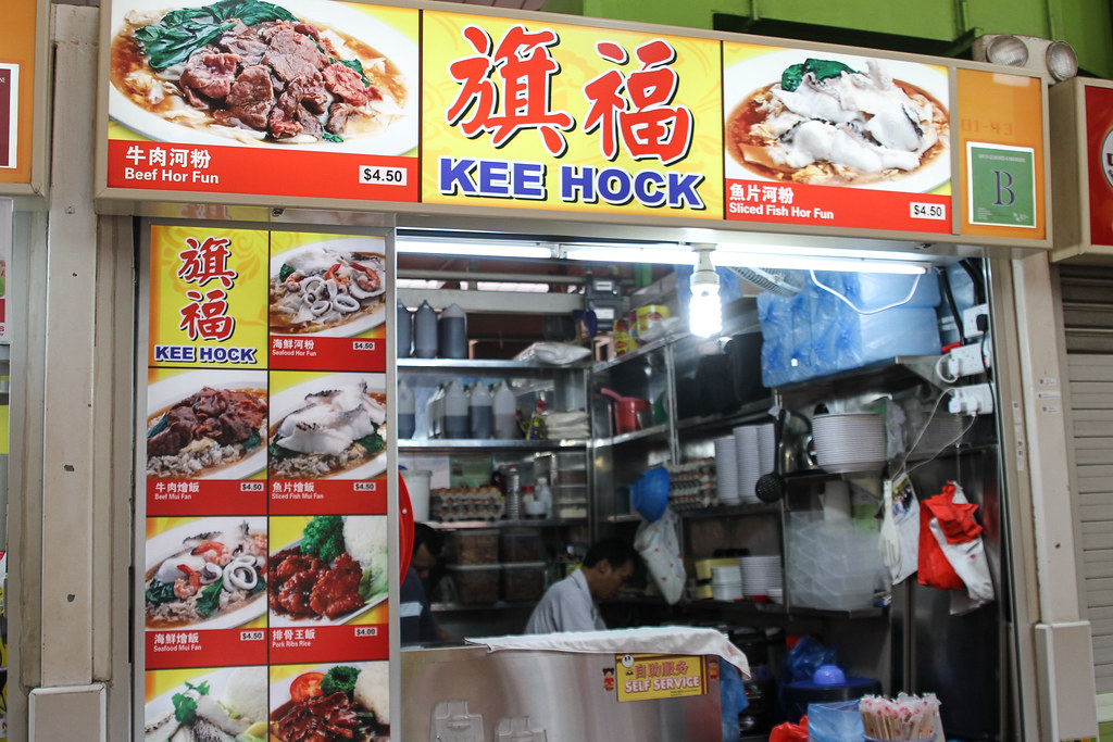 Clementi 448 Market & Food Centre: Kee Hock
