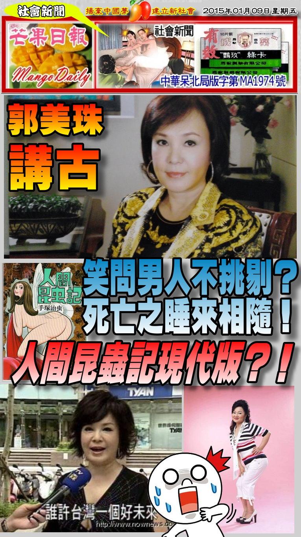 150109芒果日報--社會新聞--笑問男人不挑食,死亡之睡來相隨