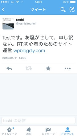 smartphonetwitter004