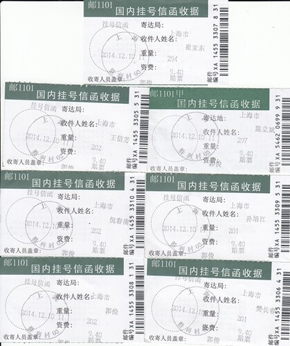 20141210-致崔亚东等院长的司法监督书-w