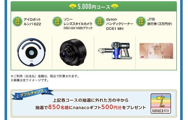 電子マネー_nanaco_【公式サイト】_:_nanaco今年もよろしく!キャンペーン_5000円コース