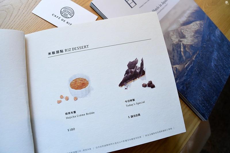 六張犁美食咖啡廳米販咖啡菜單推薦景點散策 (68)