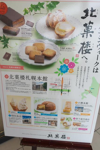 北菓楼砂川本店 チーズソフトクリーム_01