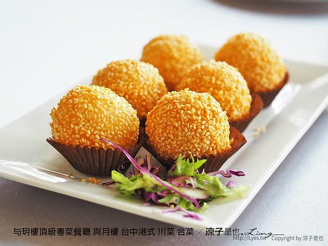 与玥樓頂級粵菜餐廳 與月樓 台中港式 川菜 合菜 36