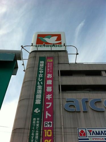 2014/11 平和堂坂本店