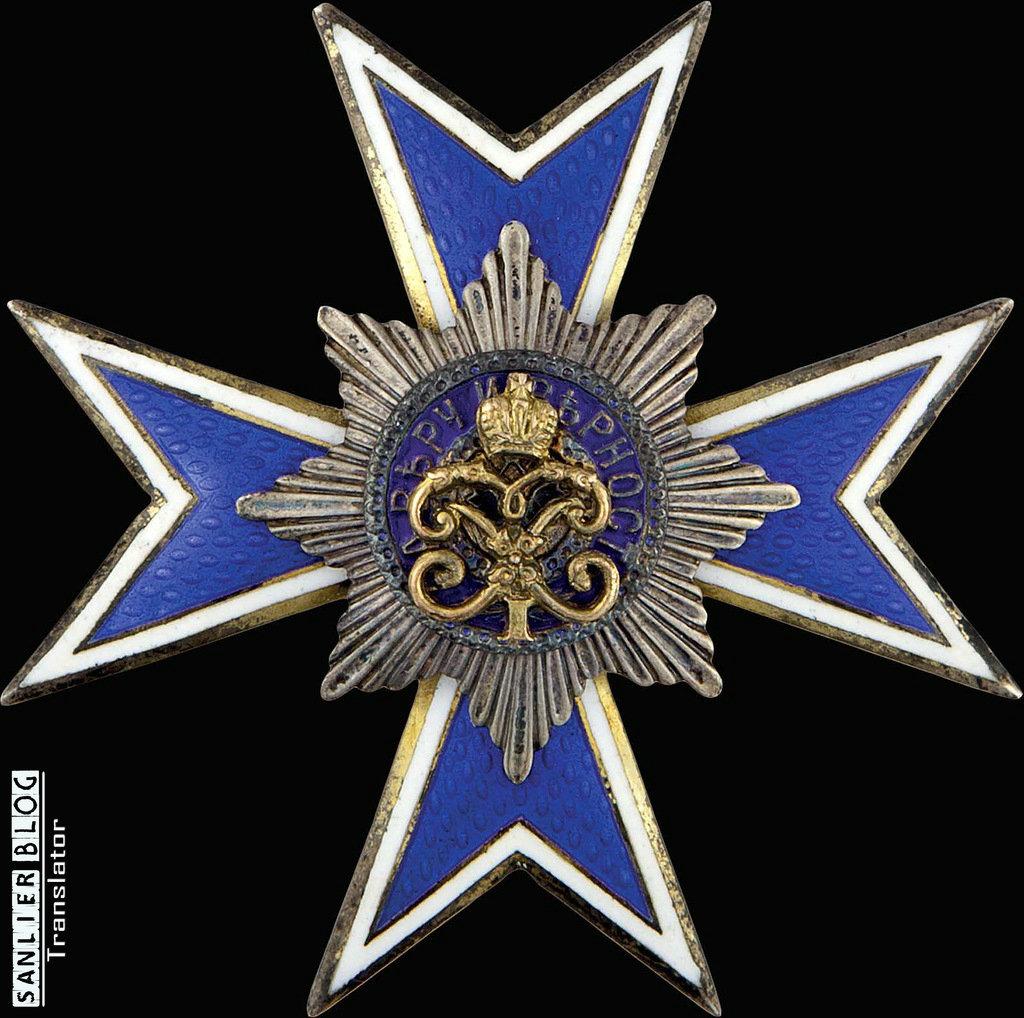 俄罗斯帝国军徽26