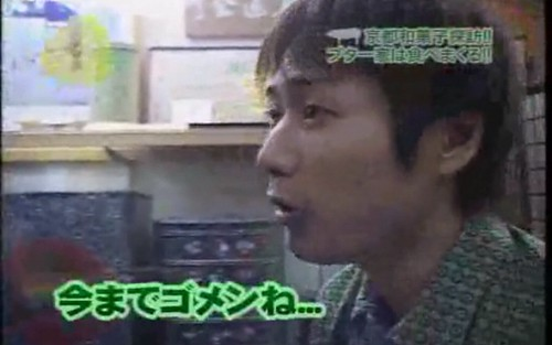 nijo-wakasaya-shige