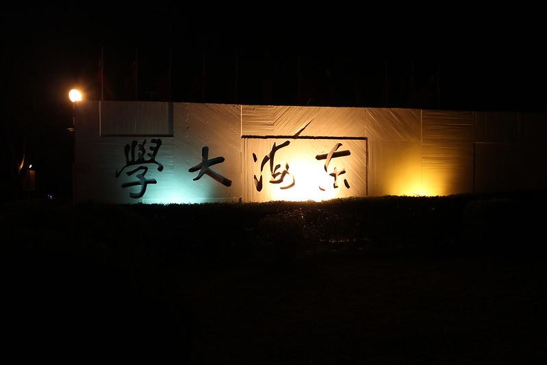 東海大學 (12)