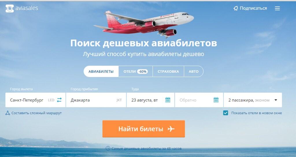 Сайт Дешевых Авиабилетов