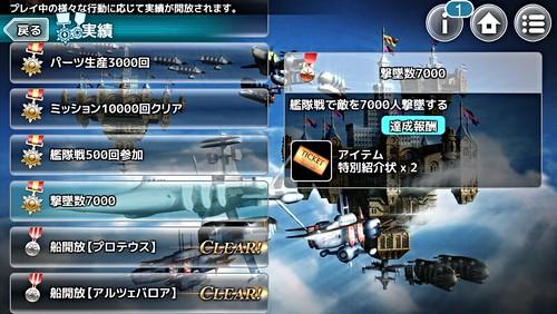 天クラ、4000機撃墜実績取る。