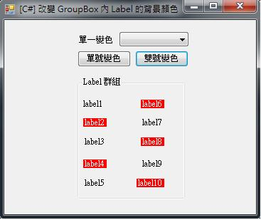 [C#] 改變 GroupBox 內 Label 的背景顏色