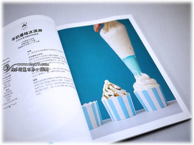 1221優格冰淇淋書010