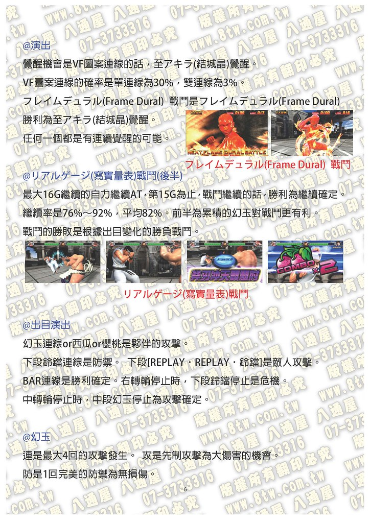 S226 VR快打 中文版攻略_頁面_07