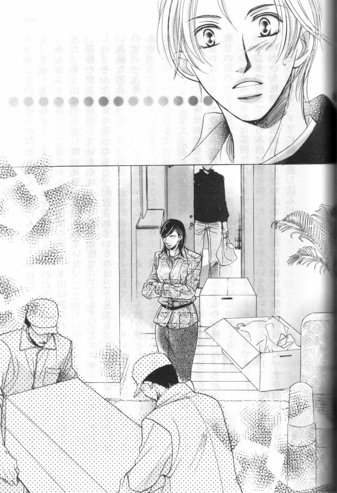 Shiawase ni Dekiru 01 (8)
