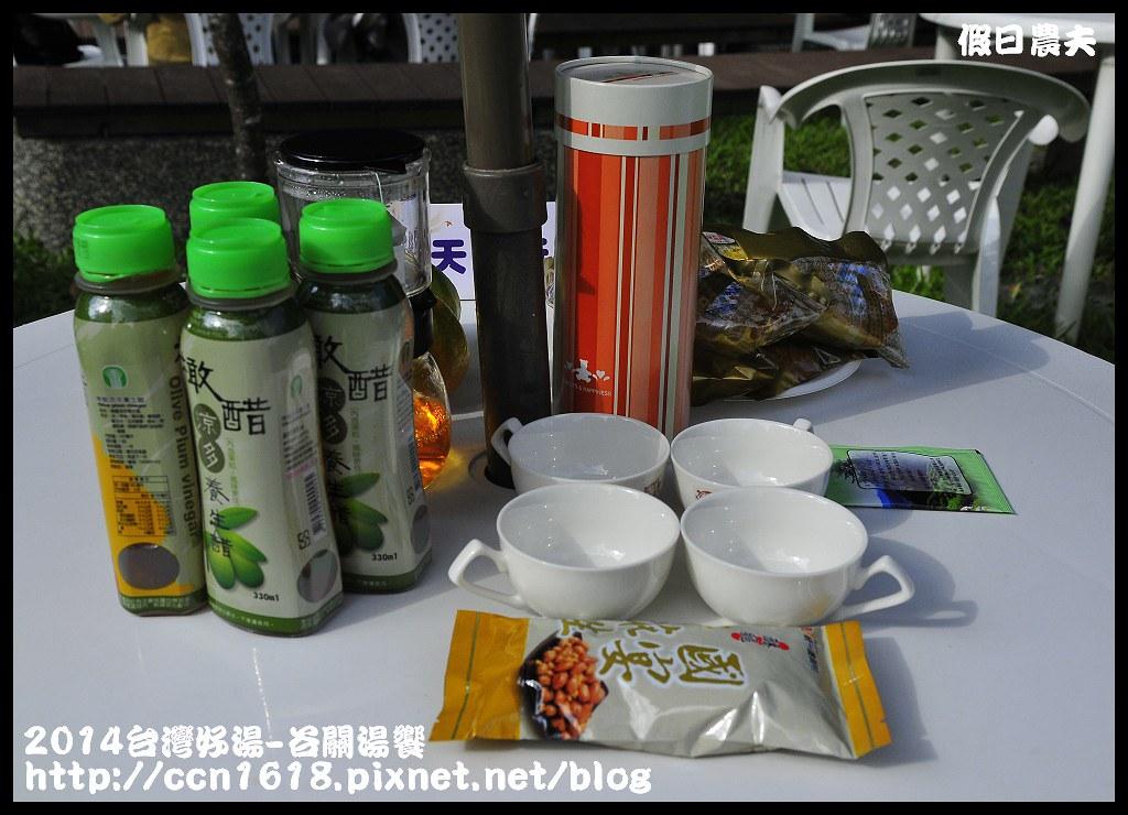 2014台灣好湯-谷關湯饗_DSC6672