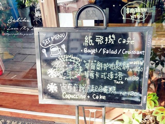台北師大夜市下午茶咖啡館推薦紙飛機cafe (32)