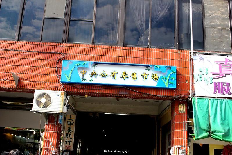 新竹竹東湯圓文化小旅行 (12)