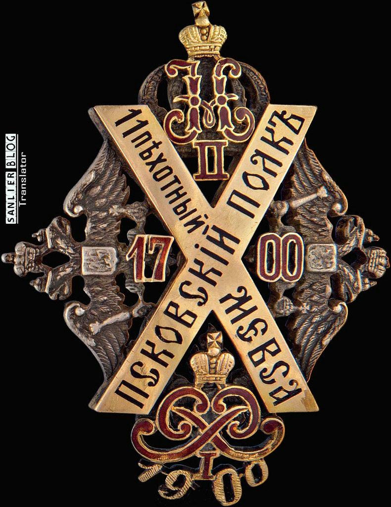 俄罗斯帝国军徽34