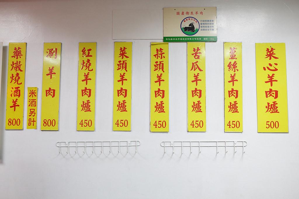 20141205萬華-家鄉土產羊肉爐 (4)