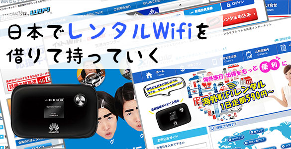 日本でレンタルWifiを借りる