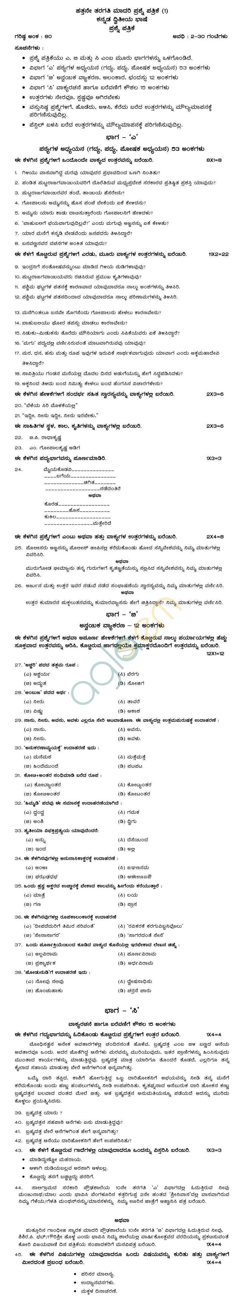 Karnataka Board SSLC Model Question Papers 2015 forKannada (II)