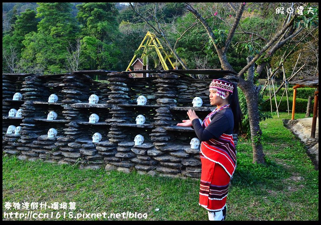泰雅渡假村-環境篇DSC_0226