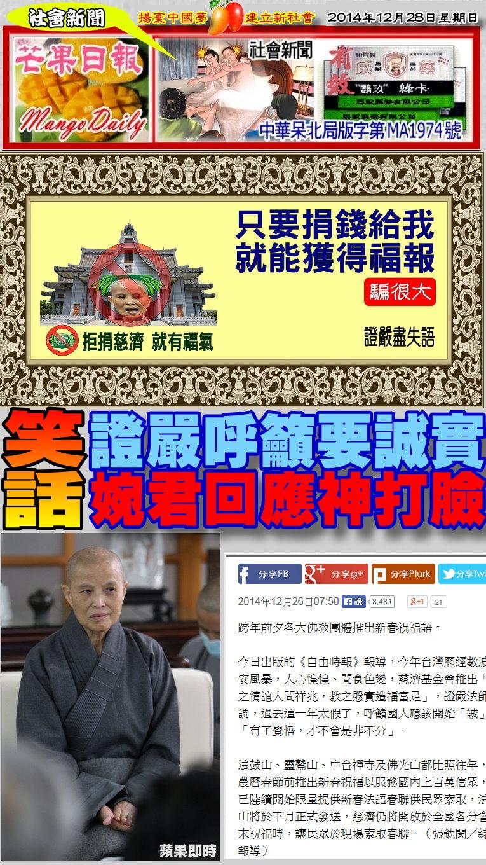 141228芒果日報--社會新聞--政嚴呼籲要誠實,婉君回應神打臉