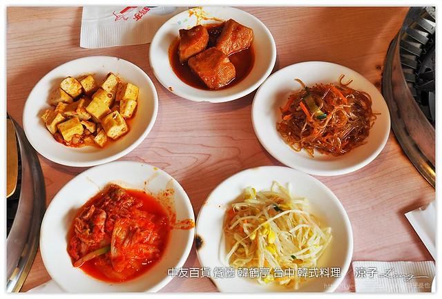 中友百貨 餐廳 韓鶴亭 台中 韓式料理 8