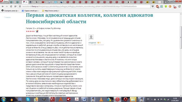 2014-09-21 21-58-25 Скриншот экрана