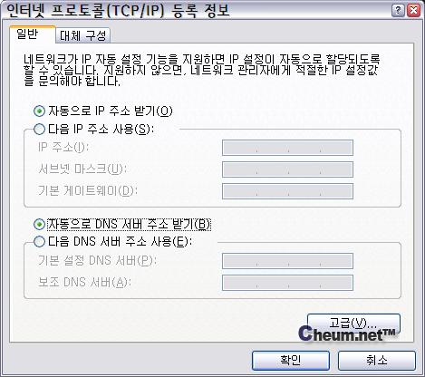 DD-WRT 네트워크 어댑터 속성