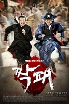Cặp Đồng Hành - The Duo (2011)