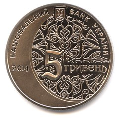 Ukraine Coin on Ozbek Han Mosque reverse