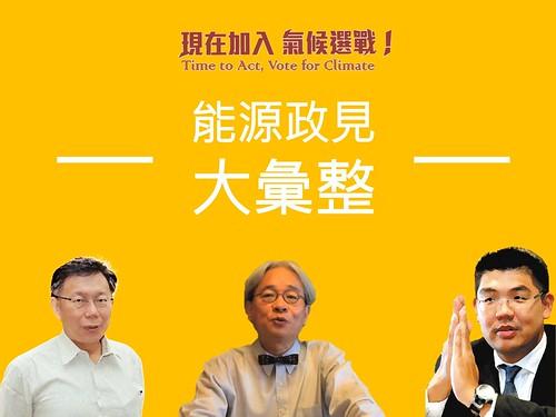能源政見大彙整,圖片來源:台灣青年氣候聯盟