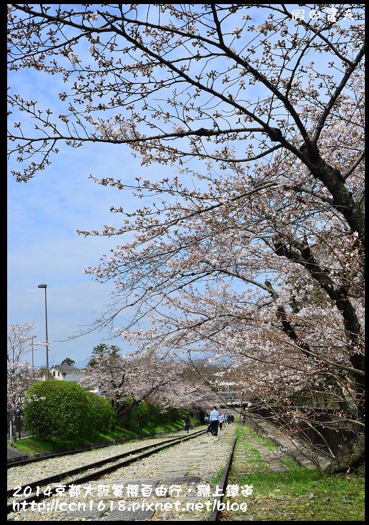 2014京都大阪賞櫻自由行.蹴上鐵道DSC_0276