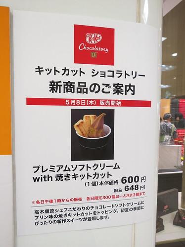 Kit Kat Chocolatory, Tokyo