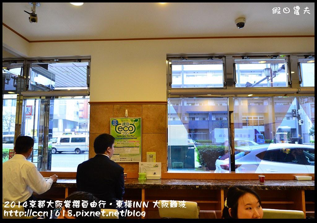 2014京都大阪賞櫻自由行.東橫INN 大阪難波DSC_1639